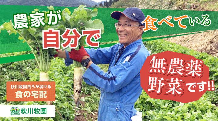 秋川牧園のイメージ画像