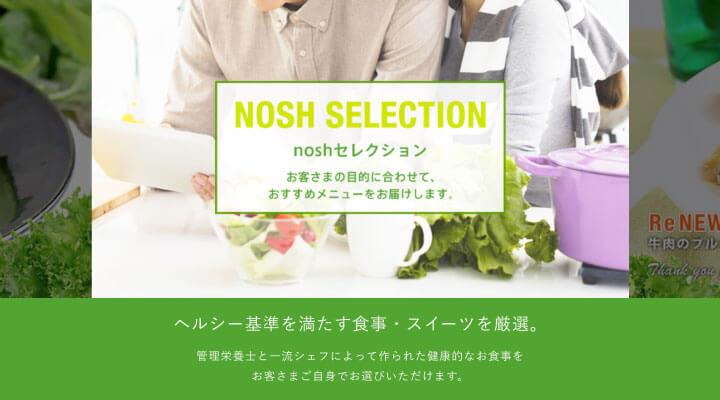 ナッシュ(nosh)のイメージ画像