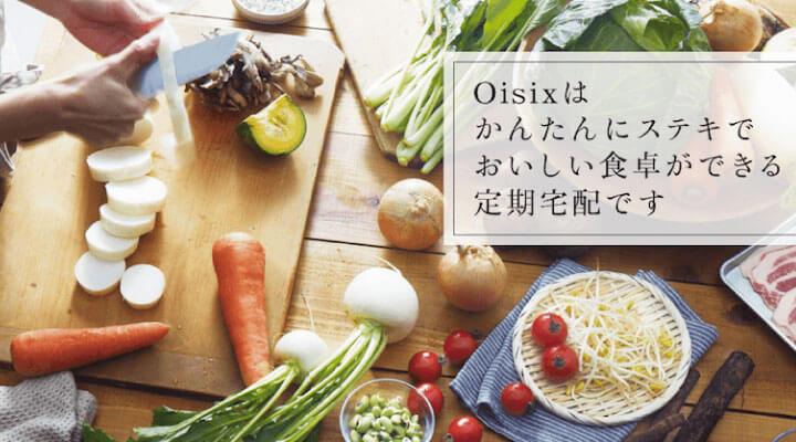 オイシックスのイメージ画像