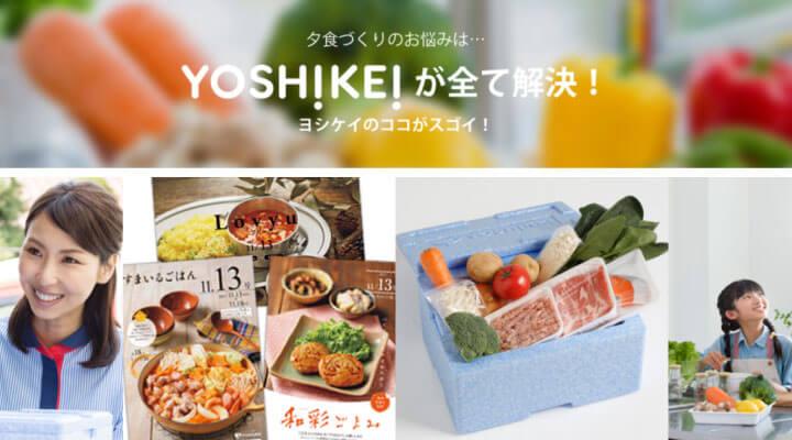ヨシケイのイメージ画像